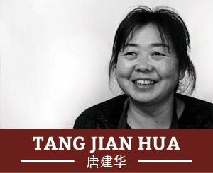 Tang ayi