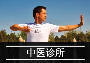 中医诊所_Chinese Medicine