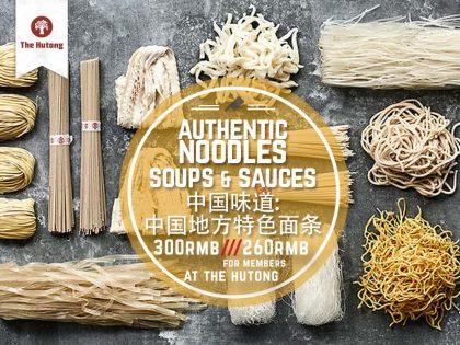 Authentic Noodles, Soups & Sauces – A 中国味道: 中国地方特色面条